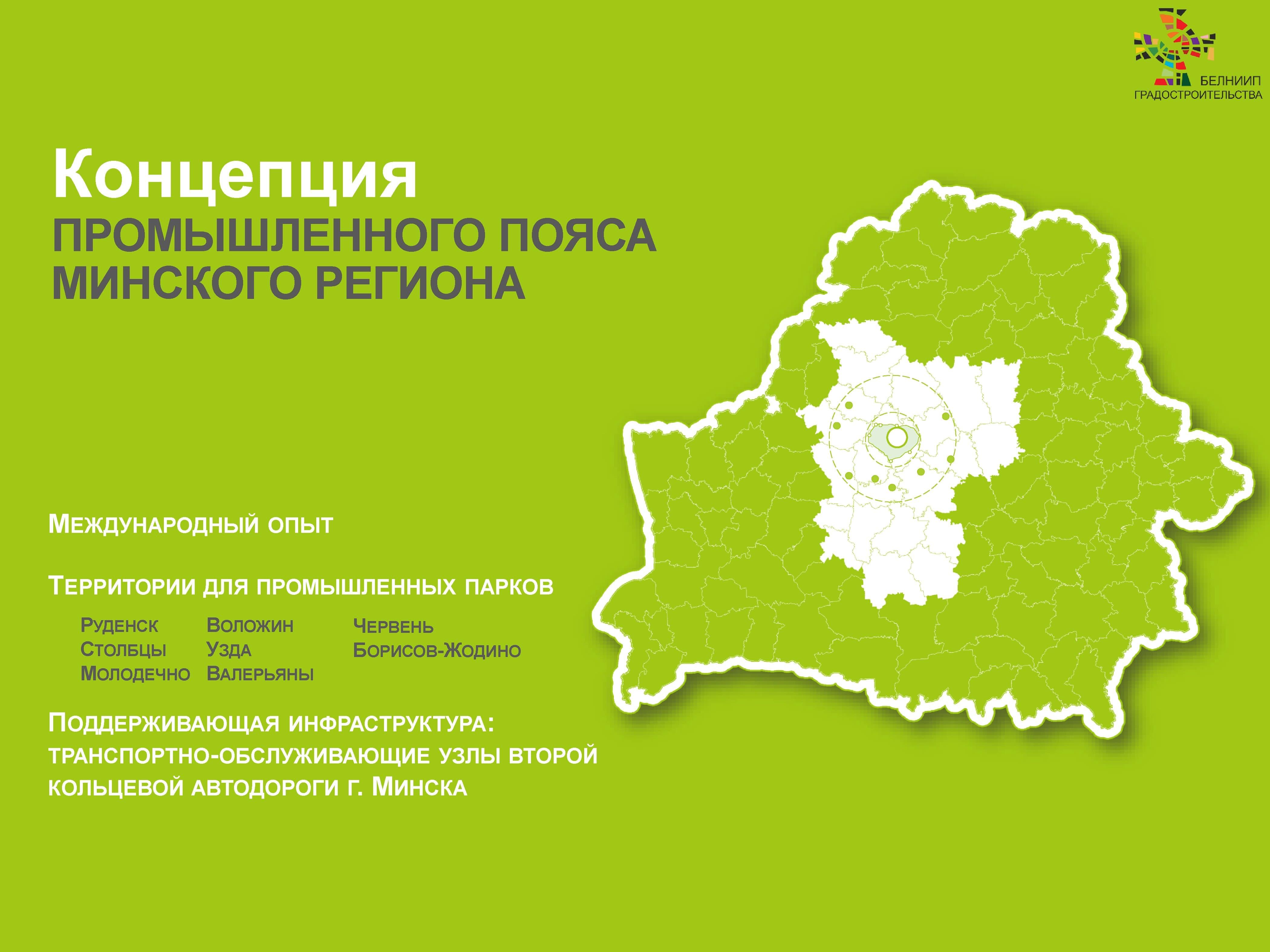 Концепция промышленного пояса Минского региона