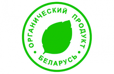 Belarus has created conditions for voluntary certification of organic products